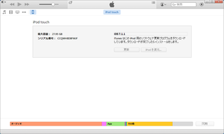 ipod update前.png
